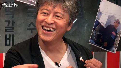 [뉴스포차] '멋진 어른' 권해효, 홍여진 기자를 울리다