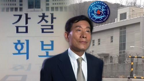 '적폐의 산실' 국정원, 마지막 개혁 시험대