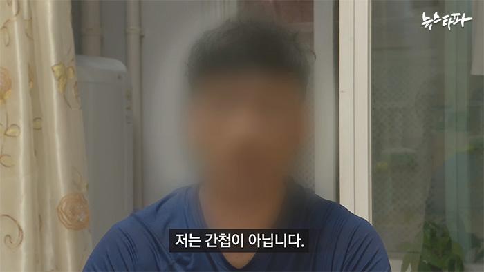 ▲ 국정원의 간첩 조작은 잘 알려진 서울시공무원간첩 사건만이 아니다.