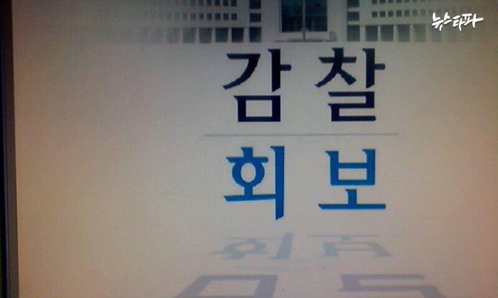 ▲국정원 직원이 촬영한 국정원 내부 감찰 회보 첫 화면