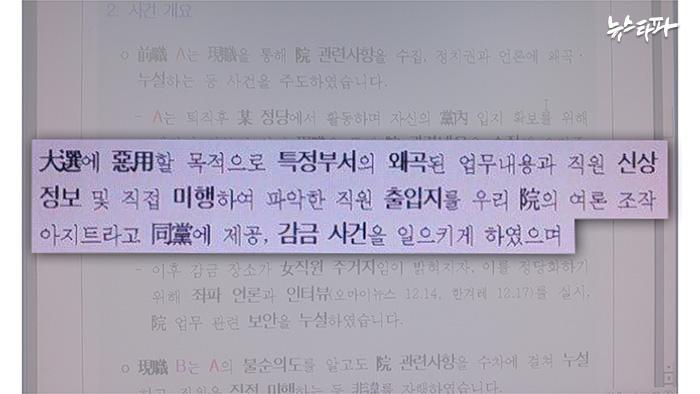 ▲국정원 댓글사건을 폭로한 전현직 직원에 대한 감찰 회보 중 일부