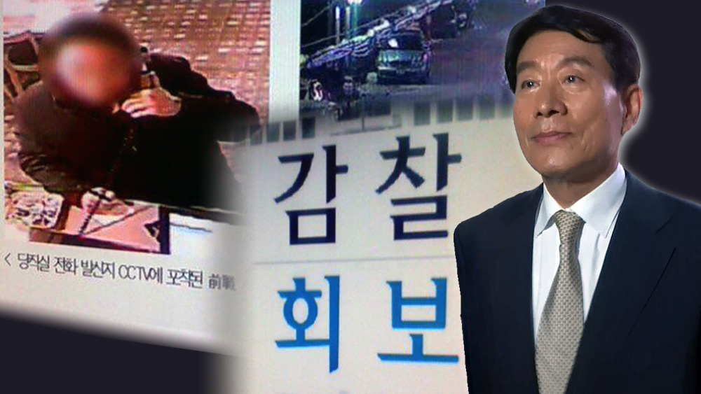 '견강부회'...국정원 댓글사건 감찰 회보 입수