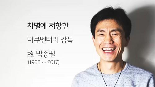"""""""하늘나라에서는 아이들을 만날 수 있겠지"""" – 고 박종필 다큐멘터리 감독"""