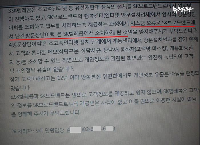 ▲SK텔레콤 고객센터 상담원이 고객정보관리 체계상 '코딩 오류'가 일어났음을 고 아무개 씨에게 알린 이메일. (사진= 고 아무개 민원인)