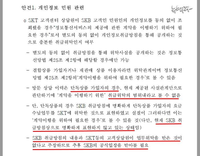 ▲2014년 4월 28일 자 방통위 법령해석 자문위의 개인정보 취급위탁 관련 해석
