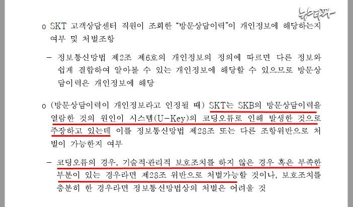 ▲2014년 4월 28일 자 방통위 법령해석 자문위의 개인정보 코딩 오류 관련 해석
