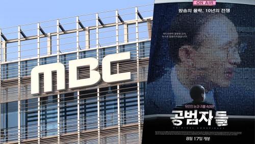 김장겸 등 MBC 전현직 임원, '공범자들' 상영금지가처분 신청