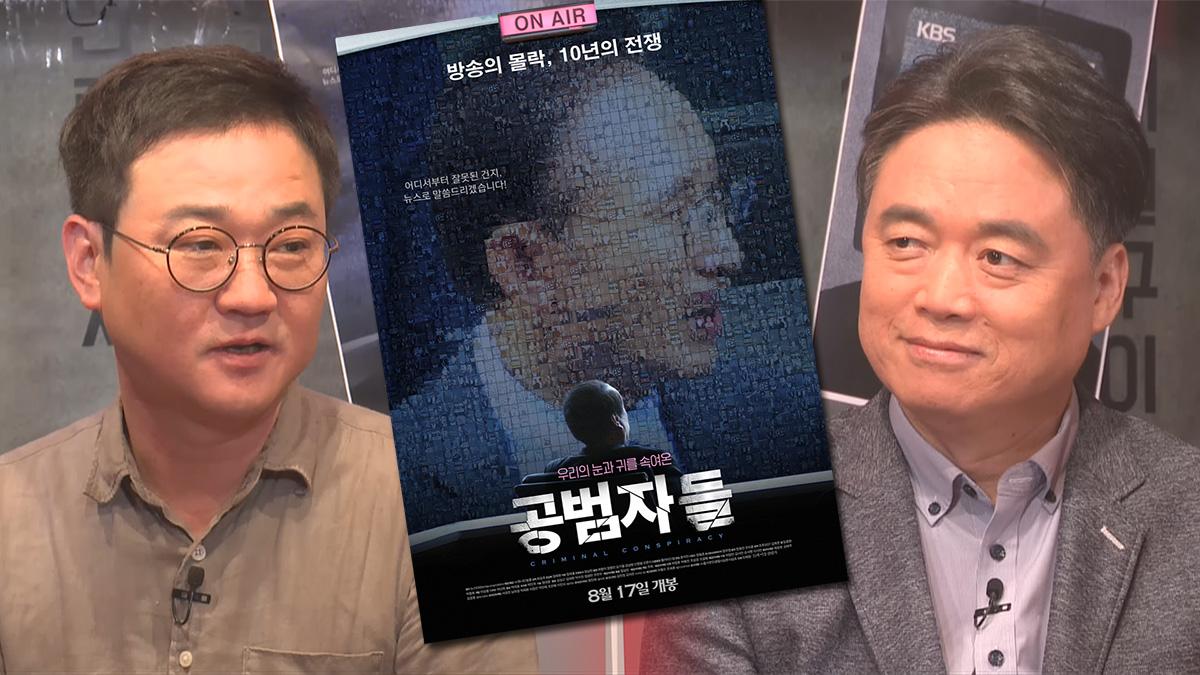 [뉴스포차] 최승호 감독, '택시운전사'에서 '공범자들'을 보다 (feat.최광희 평론가)