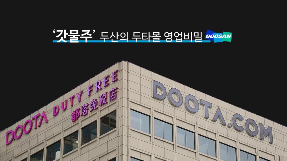 '갓물주' 두산의 두타몰 영업비밀