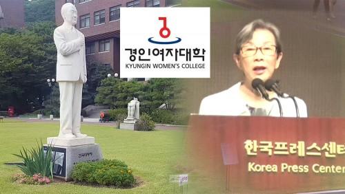 사학적폐추적② 경인여대, 이승만 석상 실종 사건