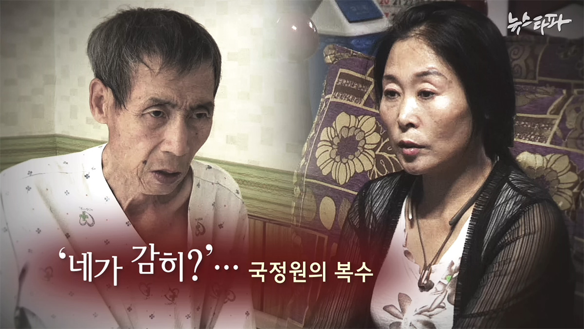 '네가 감히?'…국정원의 복수