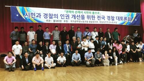 """""""이제는 바꾸자""""…사상 첫 경찰개혁 전국경찰토론회"""