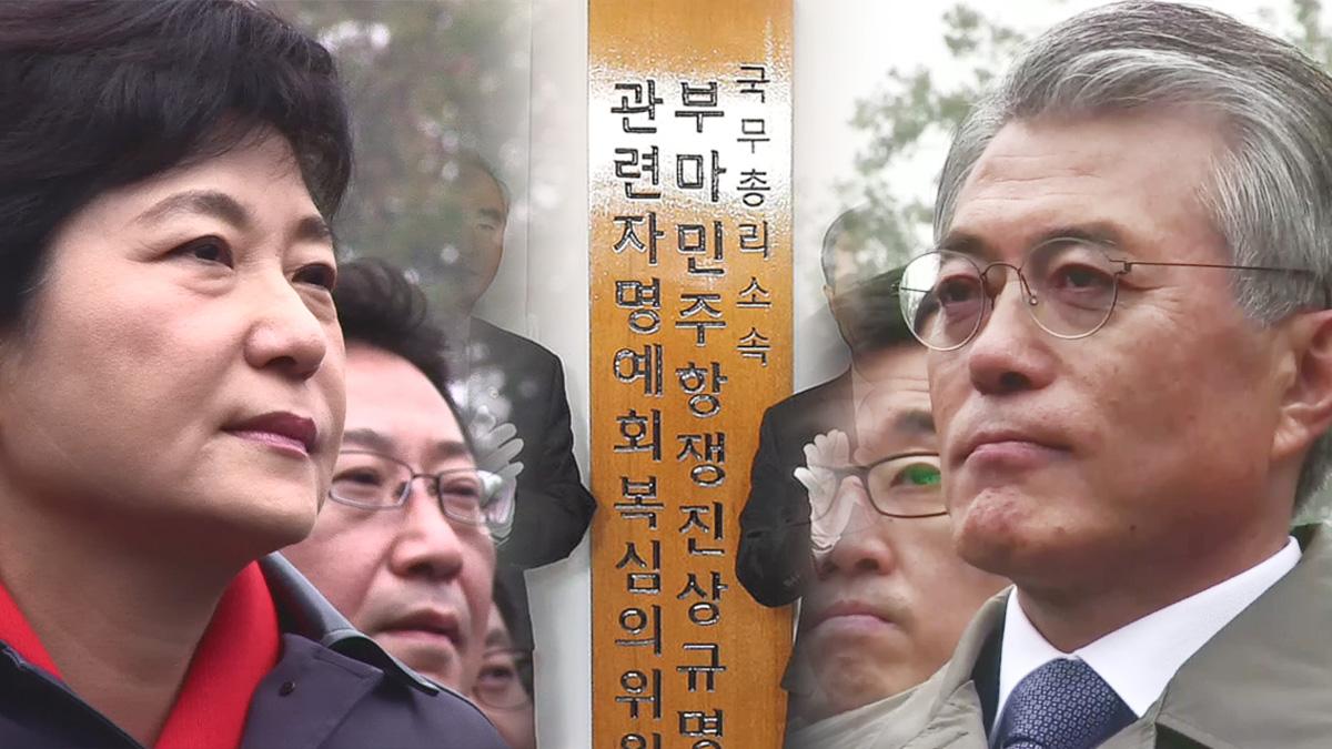 박근혜는 부마항쟁을 두 번 죽였다