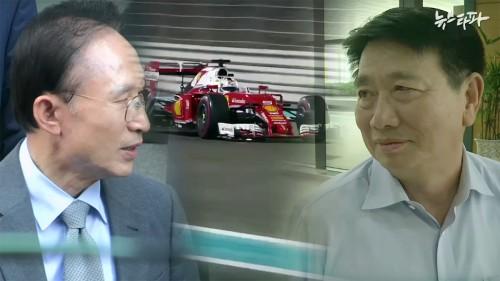 MB와 석유공사 사장, F1 관람위해 공금 펑펑