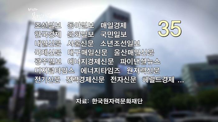 ▲ 2014년부터 2017년 7월까지 원자력문화재단으로부터 돈을 받고 협찬기사를 쓴 언론사 명단