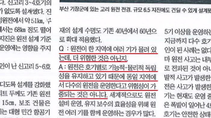 ▲ 2016년 7월 22일자 조선일보 기사. 원자력 안전을 Q&A 형식으로 보도하고 있다.