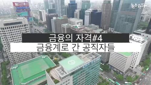 [금융개혁]금융의 자격④ –  금융계로 간 공직자들