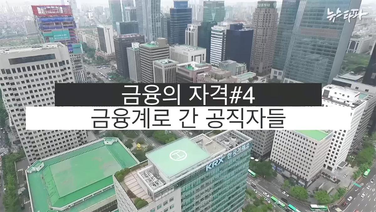 [금융개혁]금융의 자격④ -  금융계로 간 공직자들