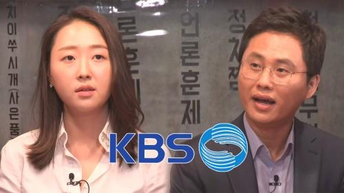 [뉴스포차] KBS 기자들이 말하는 가장 참혹했던 순간들 (이재석, 옥유정 기자)