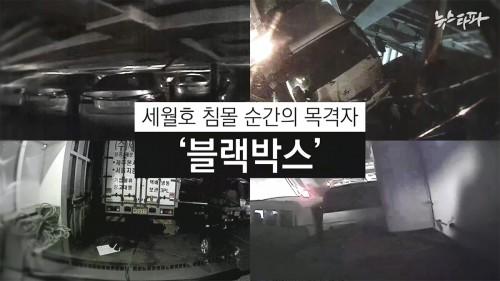 [최초공개] 세월호 침몰 순간의 목격자 '블랙박스'