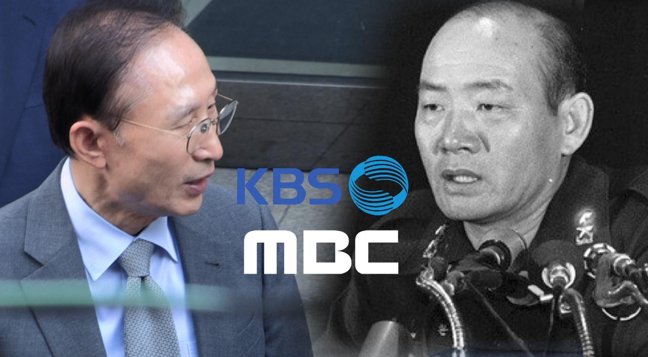 언론장악: 전두환의 보안사 VS 이명박의 국정원