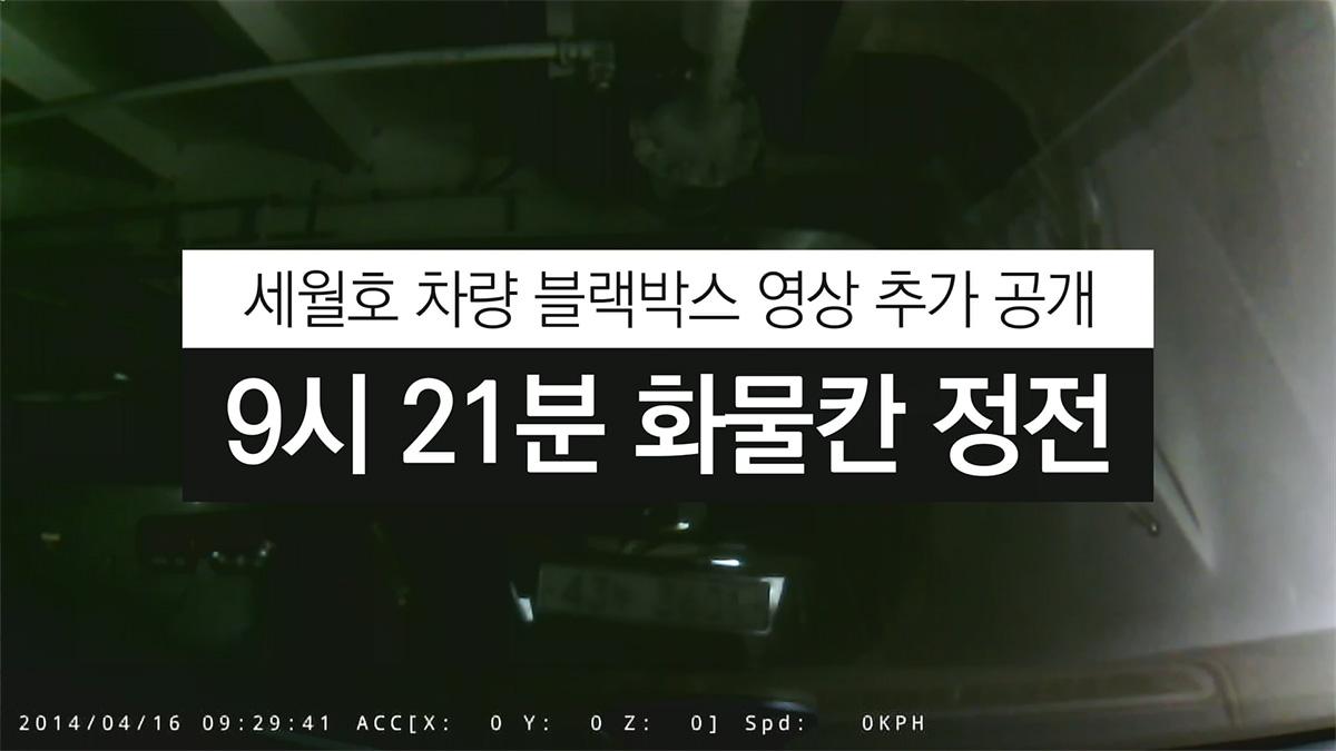 세월호 블랙박스 영상 추가 공개…9시 21분 화물칸 정전
