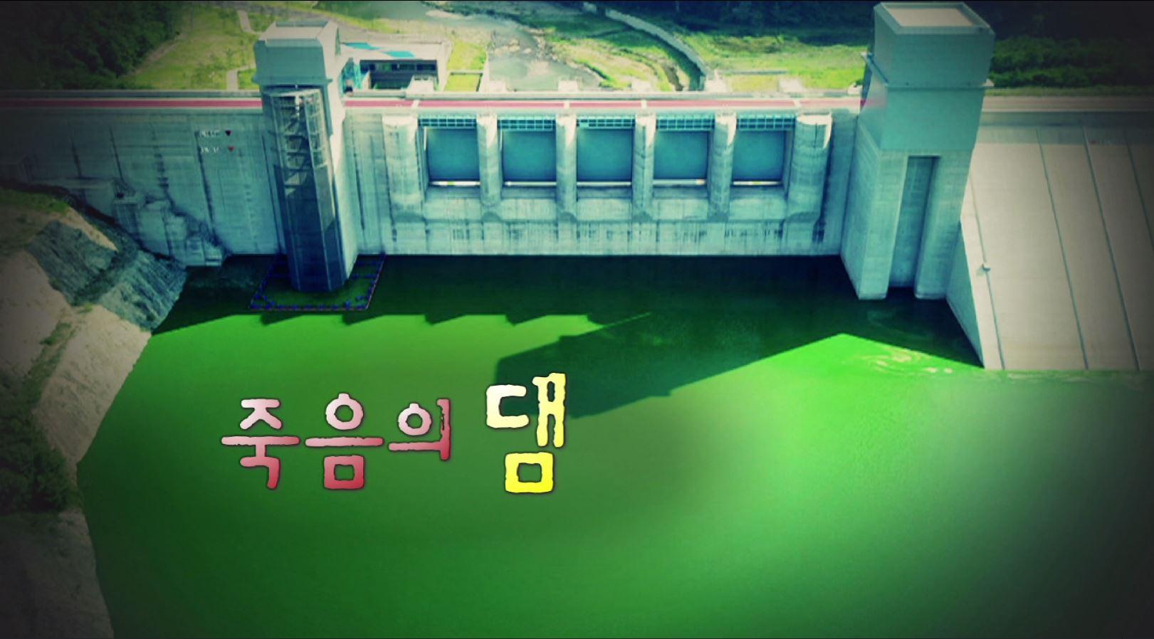 죽음의 댐