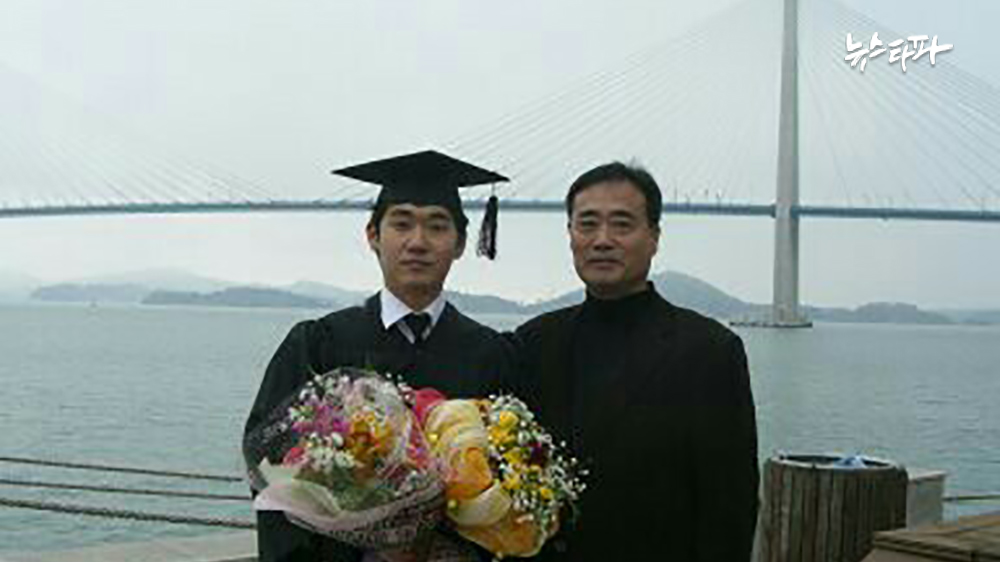 윤종률 씨가 아들 동영 씨의 2015년 목포해양대 졸업식날 찍은 사진