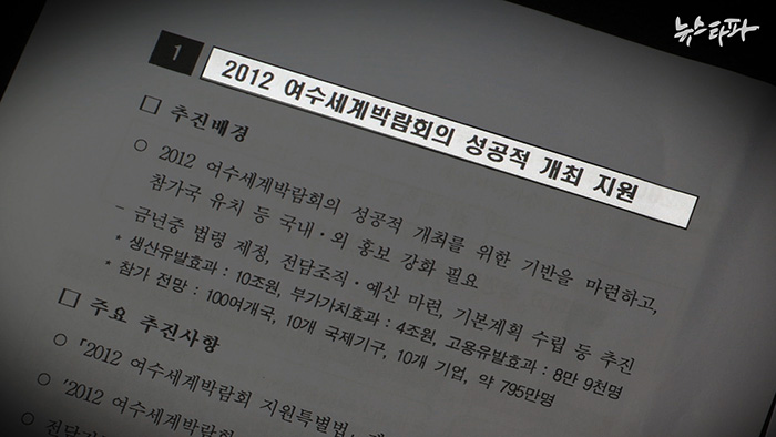 ▲정미경 전 의원의 2015년 정책자료집