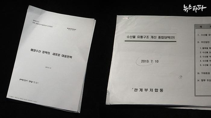 ▲ (왼쪽) 안상수 의원의 2015년 정책자료집 (오른쪽) 2013년 7월 정부 합동 보도자료