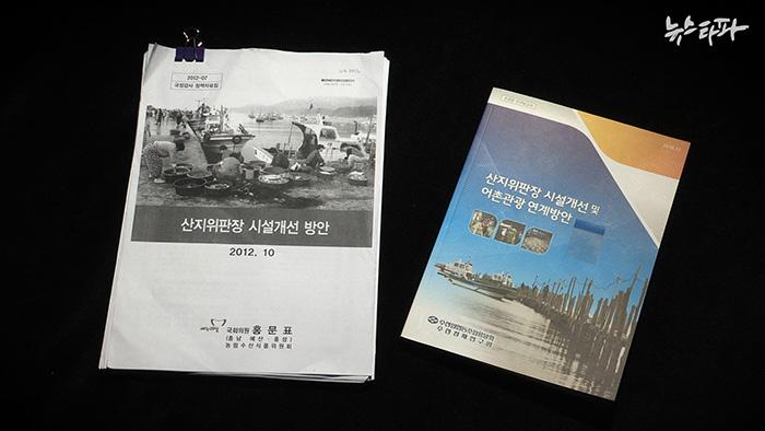 ▲ 홍문표의원 정책자료집과 수산경제연구원 연구보고서