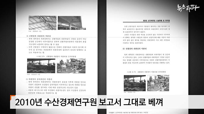 ▲ 연구보고서의 '현장방문사진'도 그대로 옮겨왔다.