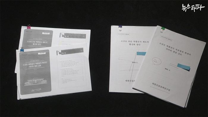 ▲ 박덕흠 의원 2015년 정책자료집 2건(왼쪽). 건설정책연구원 연구보고서(오른쪽)