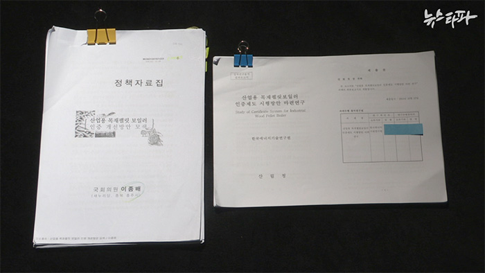 ▲ 이종배 의원 2014년 정책자료집(왼쪽) 2014년 정부 연구용역보고서(오른쪽)