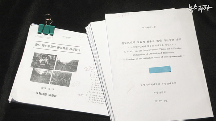 ▲ 이헌승 의원 2013년 정책자료집(왼쪽) 2012년 오 모 씨 석사학위논문(오른쪽)