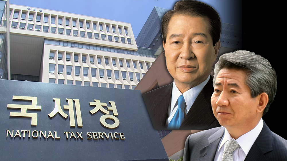 국세청개혁TF, DJ⋅盧 정부 언론사 세무조사도 재조사 논란