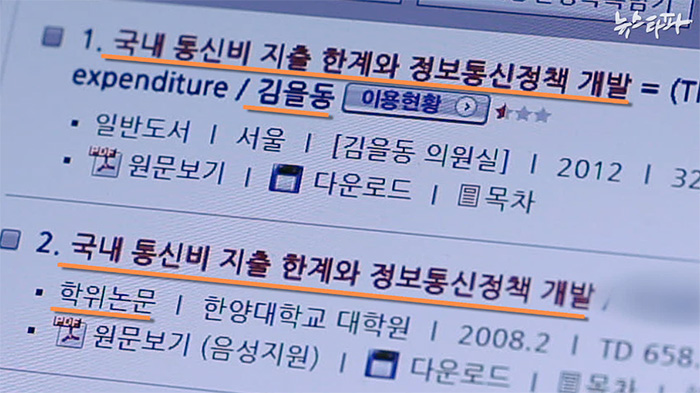 ▲ 국회도서관에서 확인한 김을동 전 의원의 정책자료집과 배 모 씨의 박사학위 논문