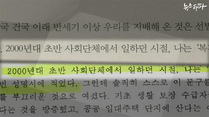 ▲ 설훈 의원의 정책자료집(아래)과 오건호 씨의 책(위) 내용 발췌