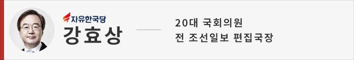 자유한국당 강효상 의원. 20대 국회의원. 전 조선일보 편집국장