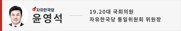 자유한국당 윤영석 의원. 19, 20대 국회의원. 자유한국당 통일위원회 위원장