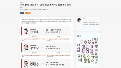 [국회개혁]  '표절 정책자료집' 발간 현역의원 25명 명단 공개