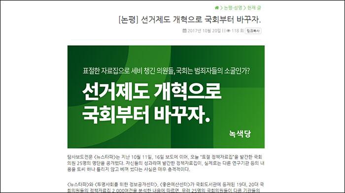 ▲ 녹색당 논평