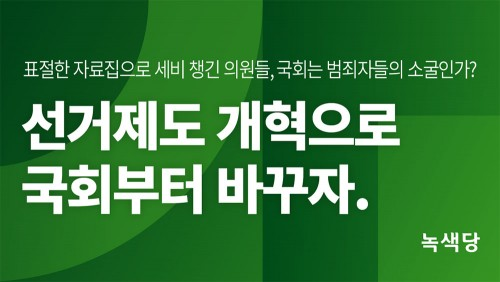 [국회개혁] 녹색당, '세금 도둑' 표절 정책자료집 수사해야