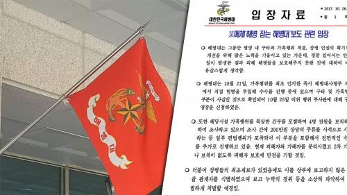 해병대 가해 중사 구속… '감찰 은폐' 여전히 의혹