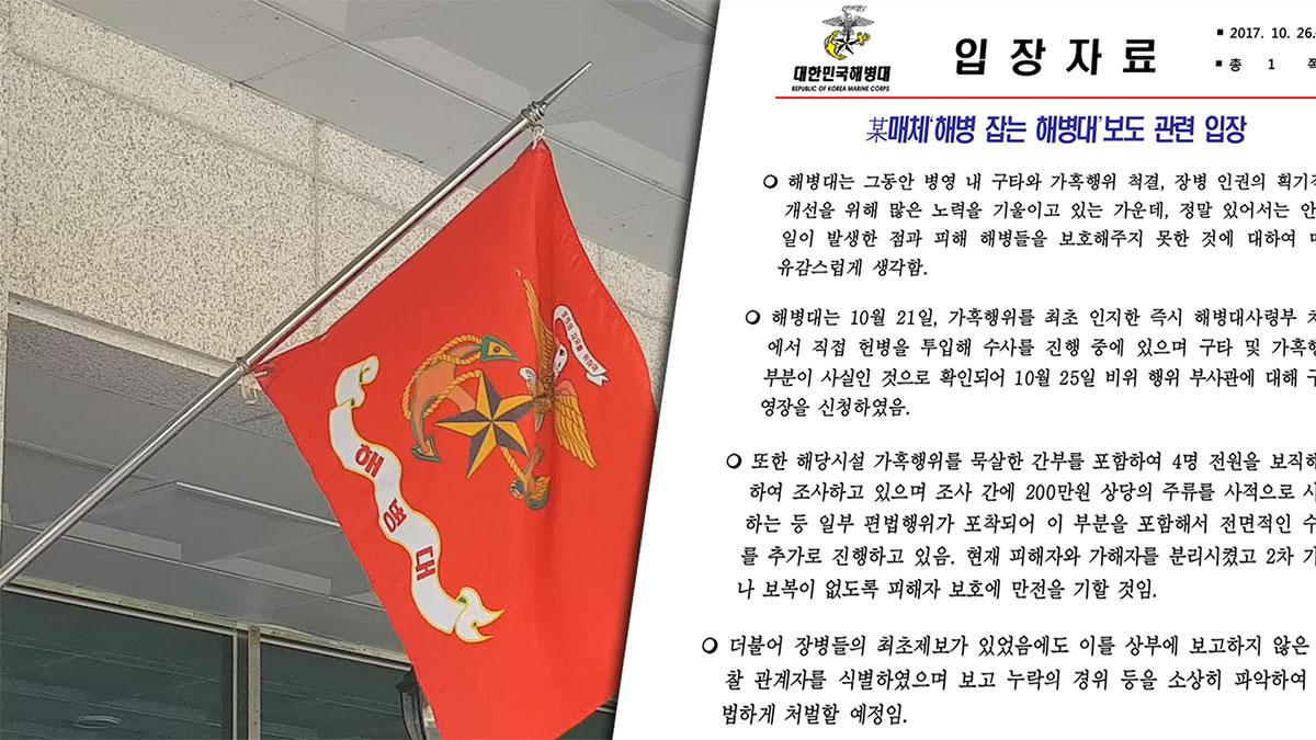 해병대 가해 중사 구속... '감찰 은폐' 여전히 의혹