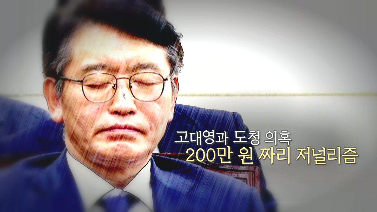 KBS 도청 의혹, 고대영 그리고 200만 원 저널리즘
