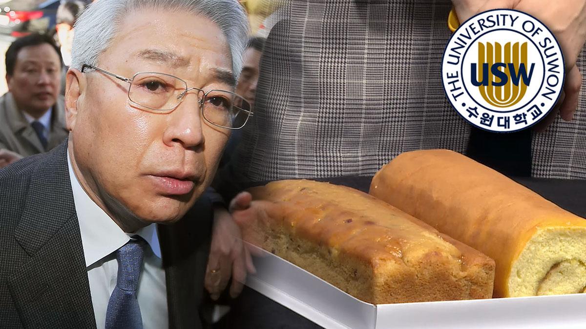 사학적폐추적③ 수원대, 5억 원어치 생일케이크의 비밀