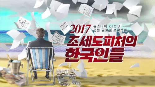 [조세도피처의 한국인들 2017] 메가톤급 조세도피 파일 또 유출..세계가 긴장