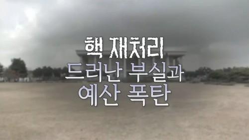 핵 재처리, 드러난 부실과 예산폭탄