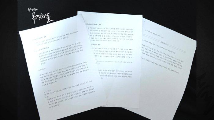 ▲ 박근혜 정부 시절 작성된 비서실장 주재 수석비서관 회의록